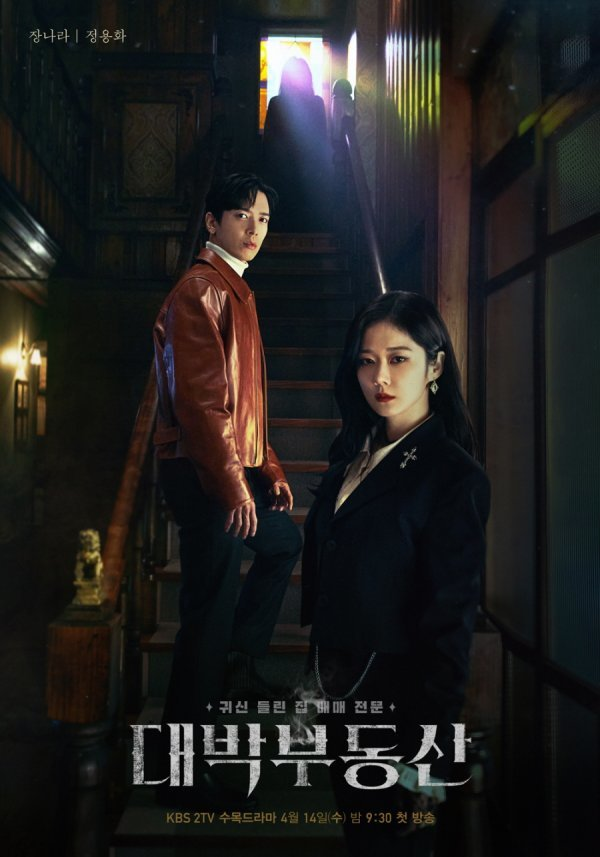 Download Drama Korea Sell Your Haunted House Subtitle Indonesia