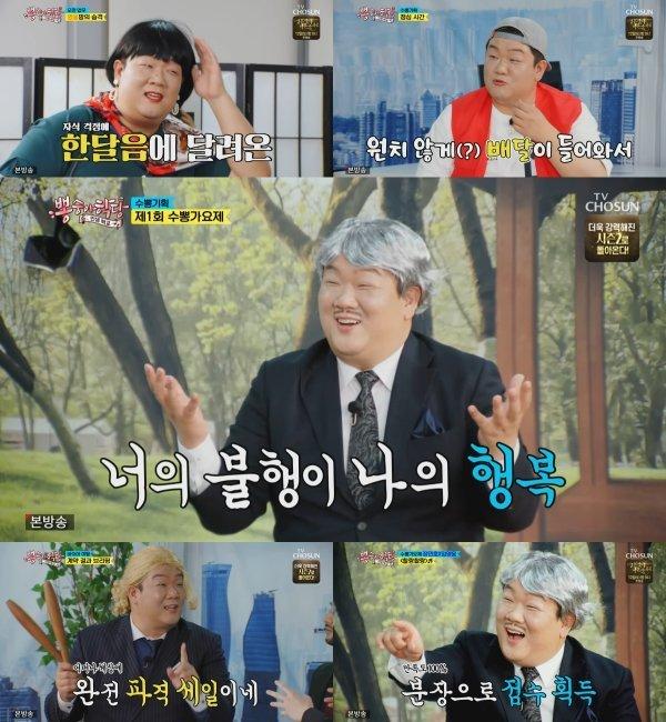 [TV북마크] '뽕숭아' 유민상, 임영웅 母 변신…상황극 폭발 (종합)