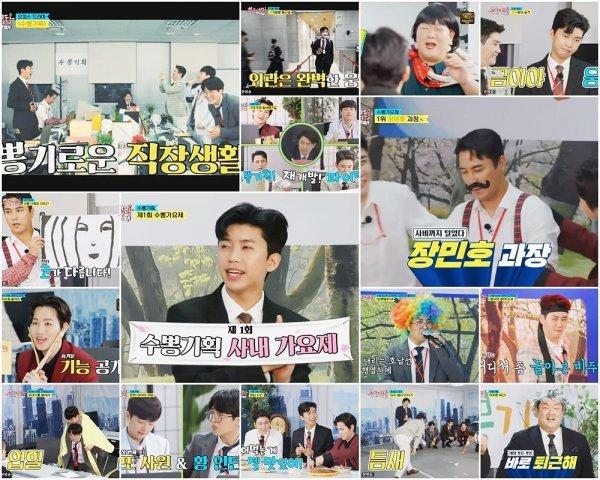 [TV북마크] '뽕숭아학당' 장민호 과장→임영웅 대리…수뽕기획 (종합)