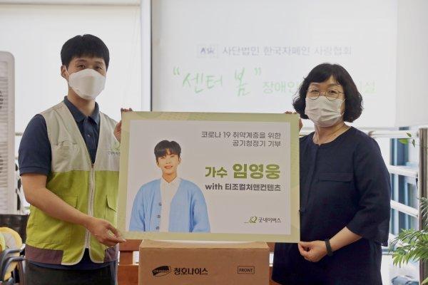 임영웅 기부, TV조선과 3천만원 상당 공기청정기 지원 [공식]