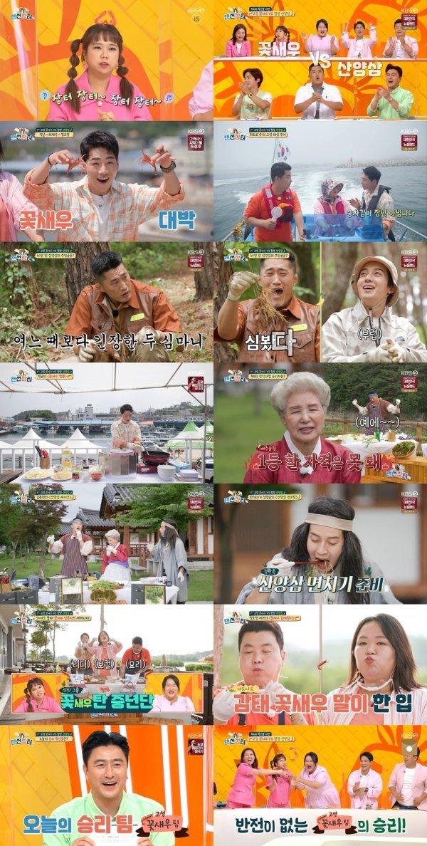 [TV북마크] '랜선장터' 박군·하재숙·정호영, 꽃새우 달콤한 승리 (종합)