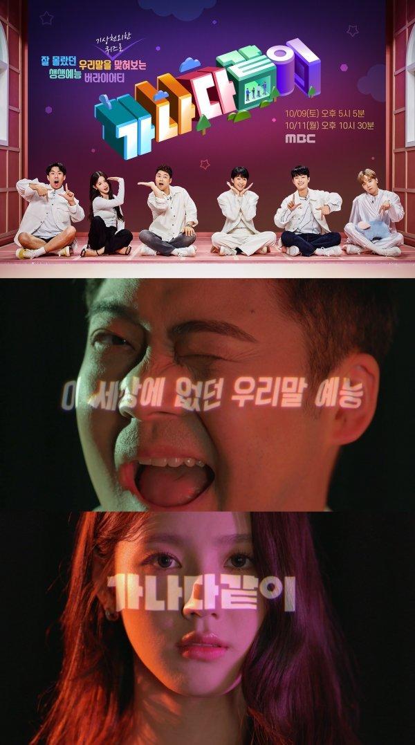 MBC 새 파일럿 '가나다같이' 10월 9일 편성…전현무→이찬원 출연 [공식]